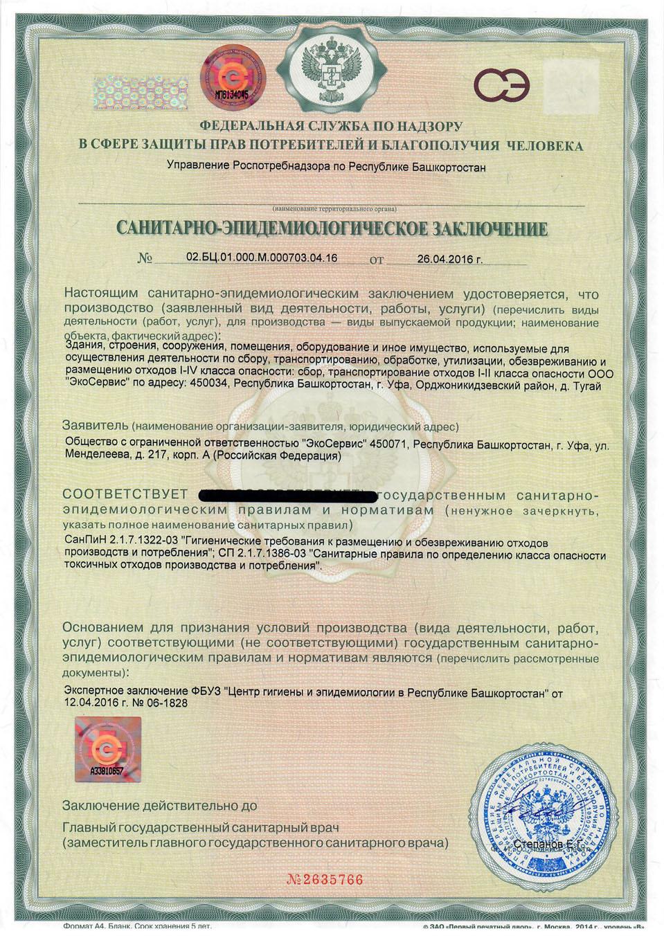ЗАКЛЮЧЕНИЕ-СЭС-ОТ-26