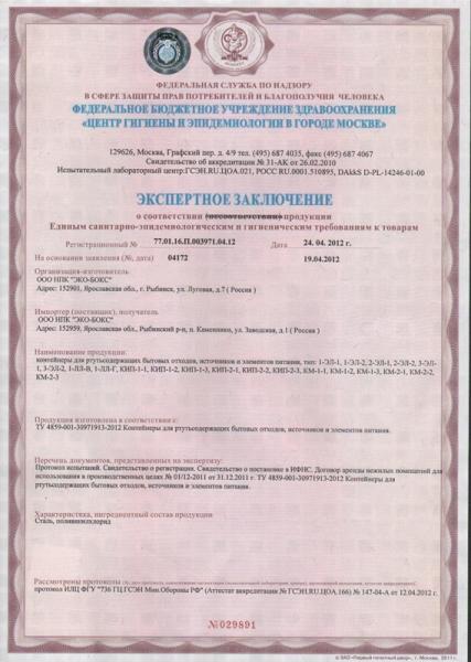 Экобокс Сертификат