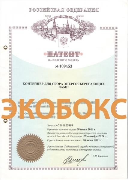 Экобокс сертификат 1