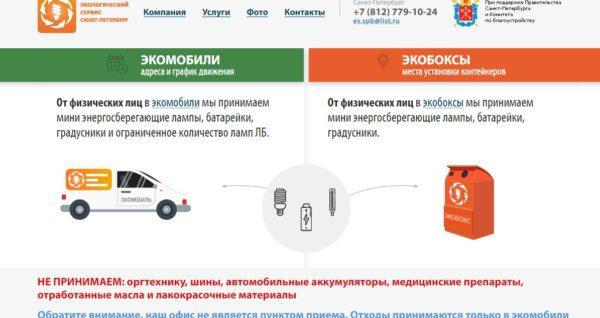 Экоспб.рф