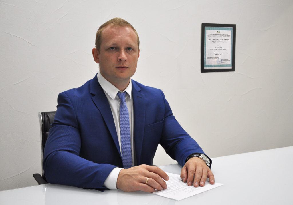 Савин Роман Игоревич